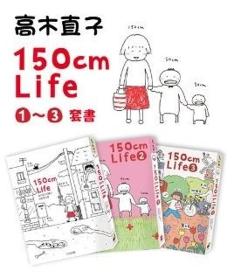 150cm Life(1~3套書)