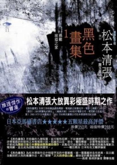 黑色畫集1:遇難、坡道之家(平裝)