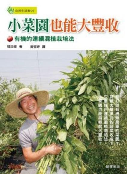 小菜園也能大豐收:有機的連續混植栽培法