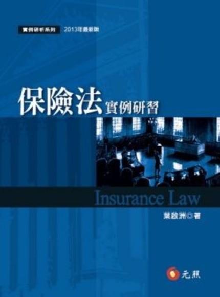 保險法實例研習(2013新版)