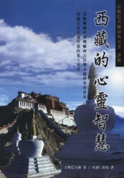 西藏的心靈智慧