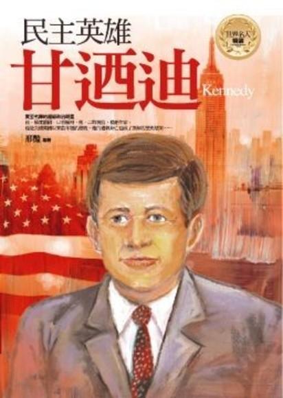 民主英雄-甘迺迪(平裝)