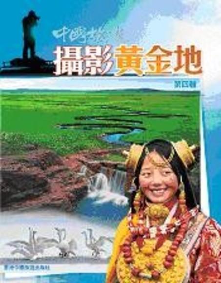 中國旅遊攝影黃金地第四輯