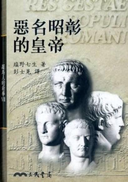 羅馬人的故事Ⅶ─惡名昭彰的皇帝(精)