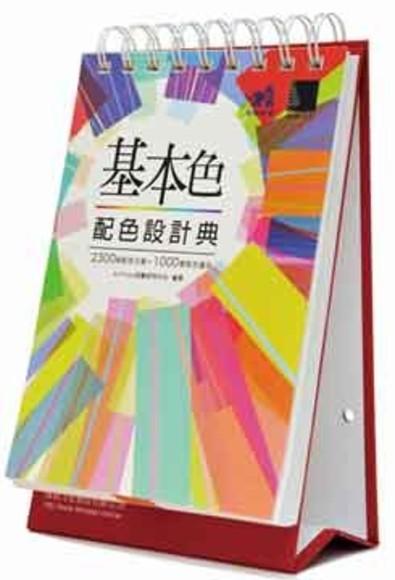 基本色配色設計典(活頁裝)