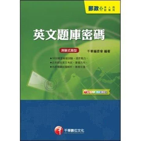 英文題庫密碼(測驗式題型)