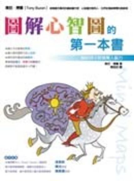 圖解心智圖的第一本書(平裝)