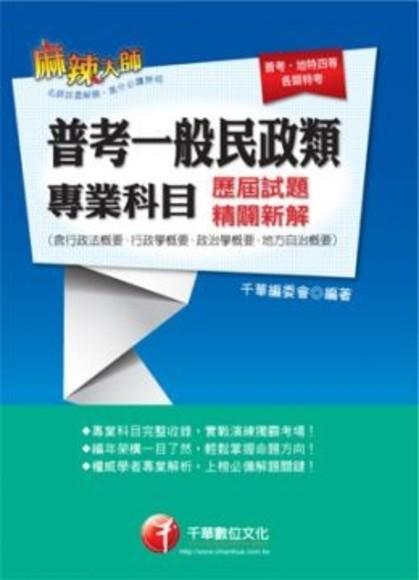 普考一般民政類專業科目考古題(含行政法概要、行政學概要、政治學概要、地方自治概要)