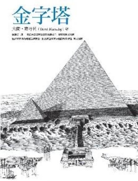 金字塔(平裝)