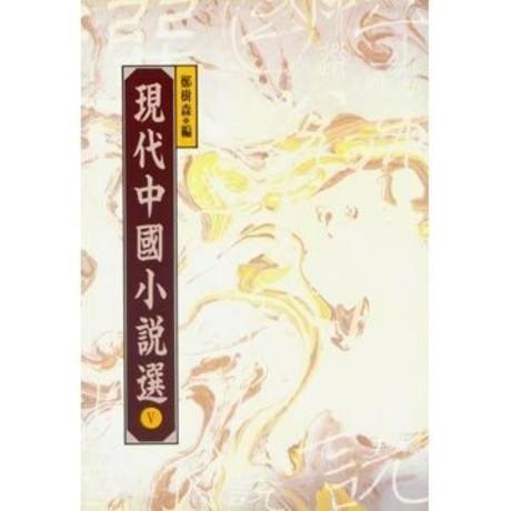 現代中國小說選 V