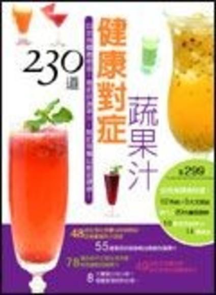 230 道健康對症蔬果汁:自我身體總檢查!看症狀選果汁,幫助身體自癒更健康!(平裝)