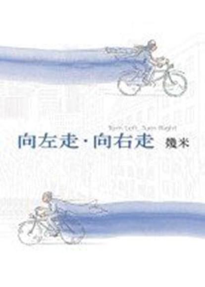 向左走‧向右走(精裝)(2007年新版)