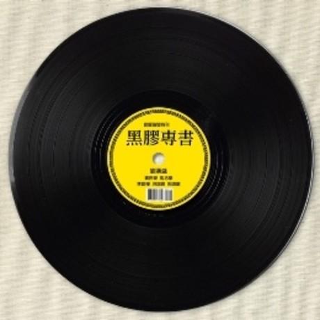 黑膠專書-音響論壇_特刊