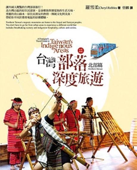 台灣部落深度旅遊:北部篇