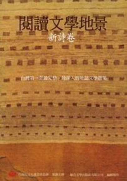 閱讀文學地景.新詩卷(附DVD)(平裝)