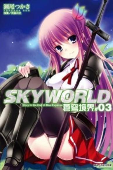 (輕小說)SKYWORLD 蒼穹境界 3