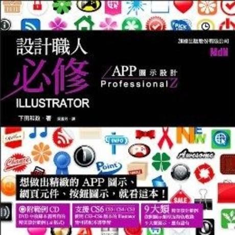 設計職人必修 Illustrator:APP 圖示設計
