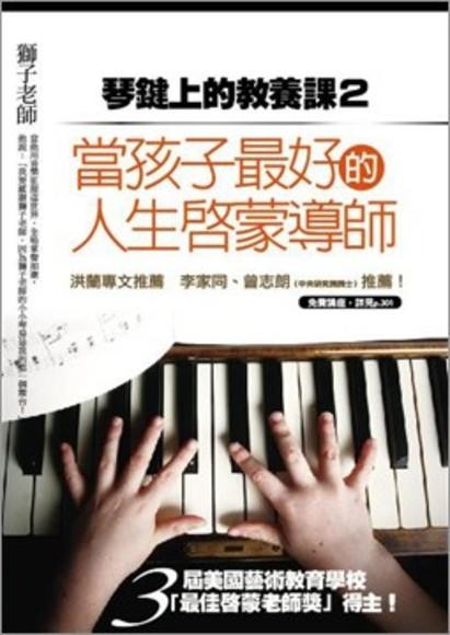 琴鍵上的教養課2-當孩子最好的啟蒙導師(平裝)