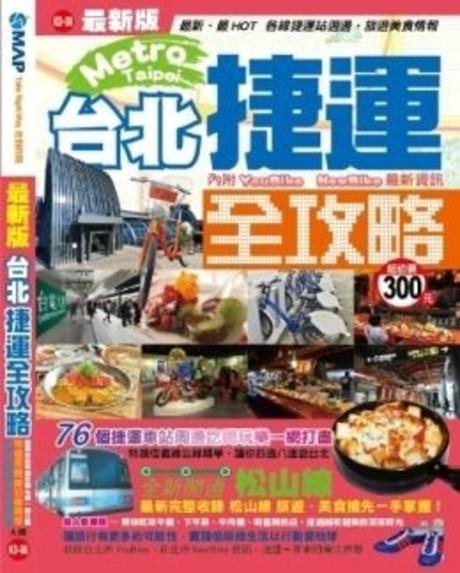 台北捷運全攻略