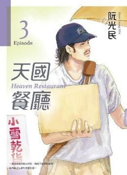 天國餐廳(3)