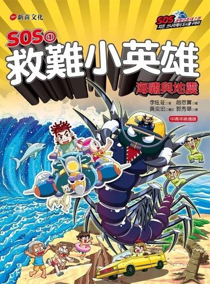 SOS1救難小英雄:海嘯與地震(平裝)
