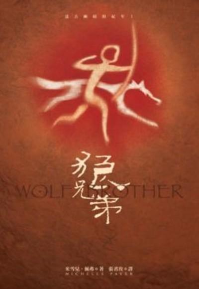 遠古幽暗的紀年系列之一:狼兄弟
