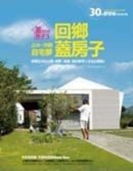 蓋自己的房子3回鄉蓋房子 山水田園自宅夢(平裝)