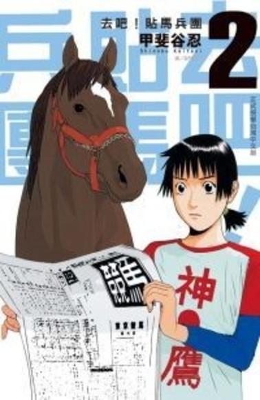 去吧!貼馬兵團 (02)