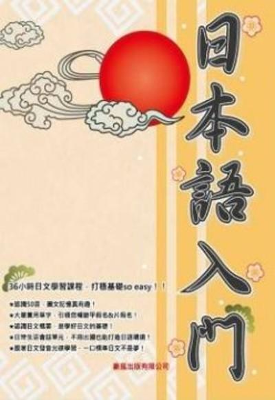 日本語入門(新版)
