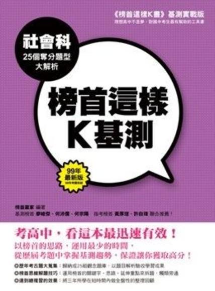 榜首這樣K基測: 社會科25個奪分題型大解析(平裝)