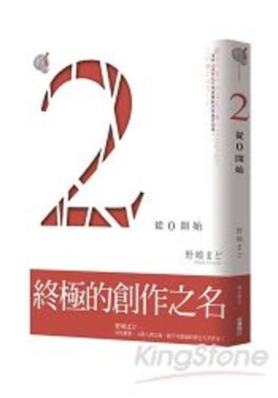 2 (從0開始)