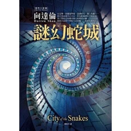 謎幻蛇城-城市三部曲(3)