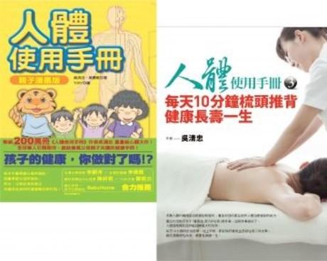 人體使用手冊套書:人體使用手冊3每天梳頭推背健康長壽一生+人體使用手冊親子漫畫版(2本一套)