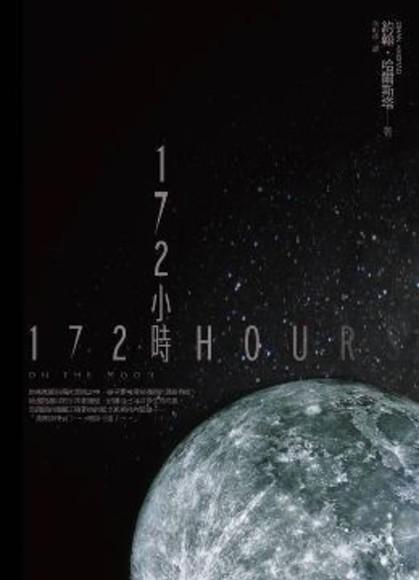 172小時