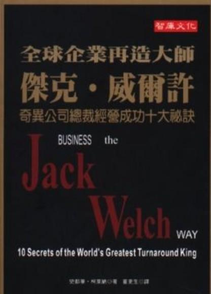 全球企業再造大師傑克威爾許(平裝)