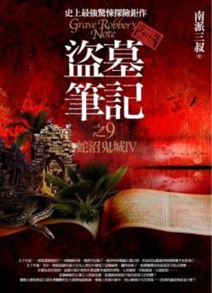 盜墓筆記之9:蛇沼鬼城IV(全新書衣典藏版)