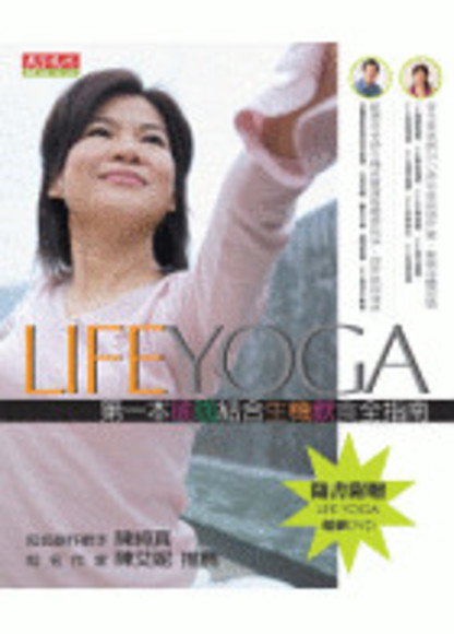 LIFE Yoga(平裝附數位影音光碟)