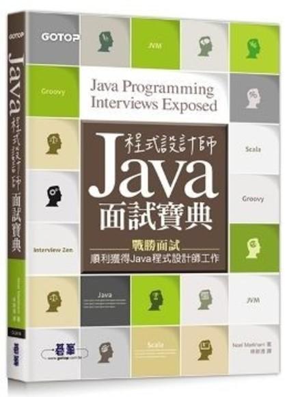 Java程式設計師面試寶典