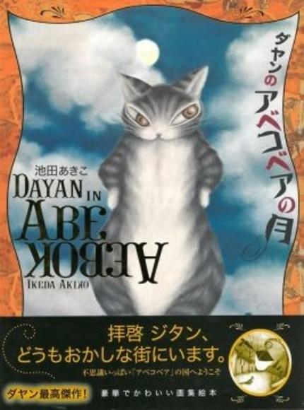 DAYAN貓故事繪本集:IN ABEKOBEA