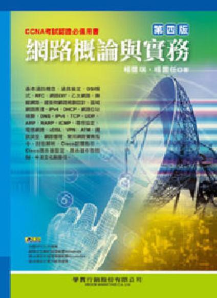 網路概論與實務 第四版:CCNA考試認證必備用書
