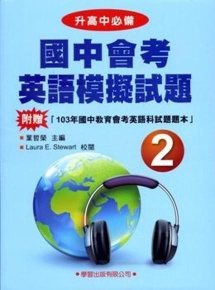 國中會考英語模擬試題(2)(升高中必備)