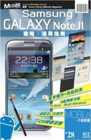 Samsung GALAXY Note II進階.活用指南