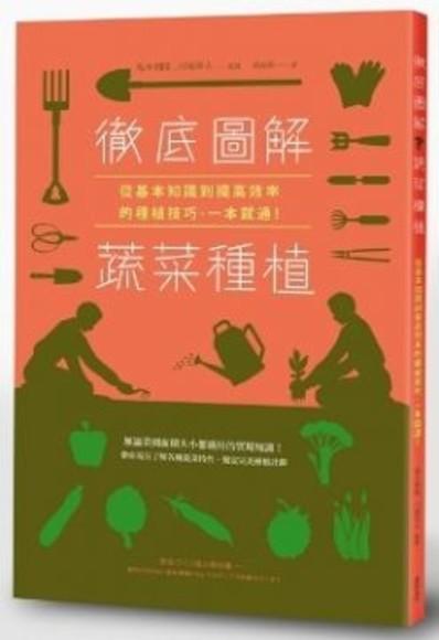 徹底圖解蔬菜種植:從基本知識到提高效率的種植技巧,一本就通!
