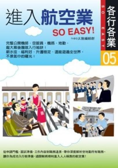 進入航空業SO EASY!