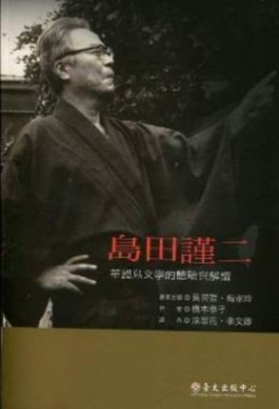 島田謹二:華麗島文學的體驗與解讀