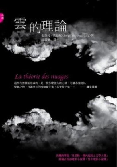 雲的理論(精裝)