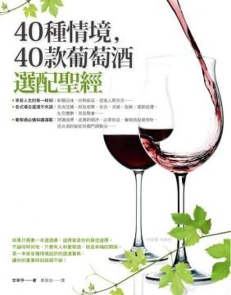 40種情境,40款葡萄酒選配聖經