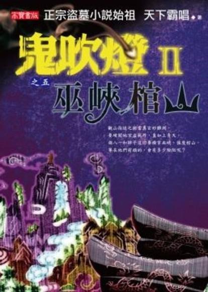 鬼吹燈II - (五) 巫峽棺山