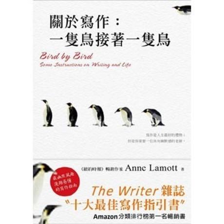 關於寫作:一隻鳥接著一隻鳥(平裝)