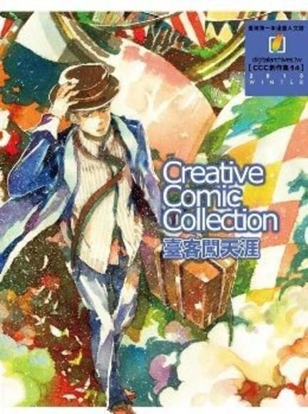 臺客闖天涯(Creative Comic Collection創作集14)